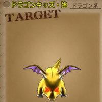 ドラゴンキッズ・強
